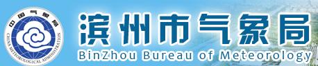 滨州市气象局